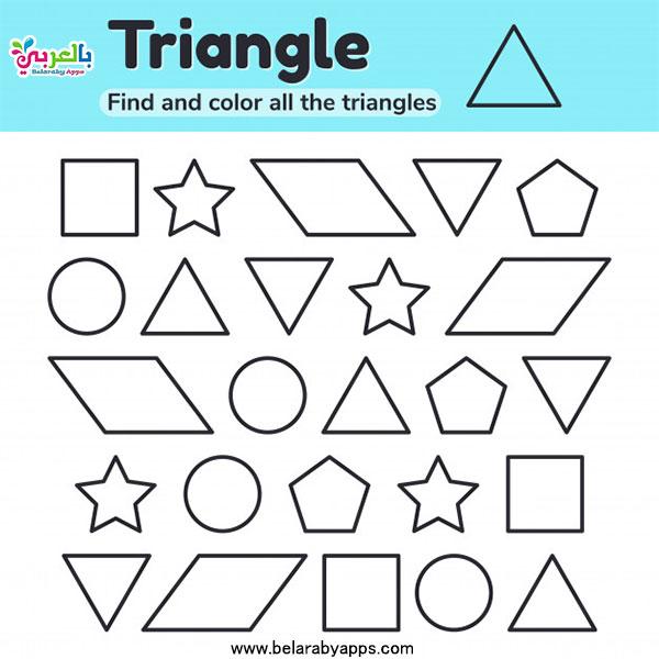 تعليم الاشكال الهندسية للاطفال - shapes worksheets for preschool