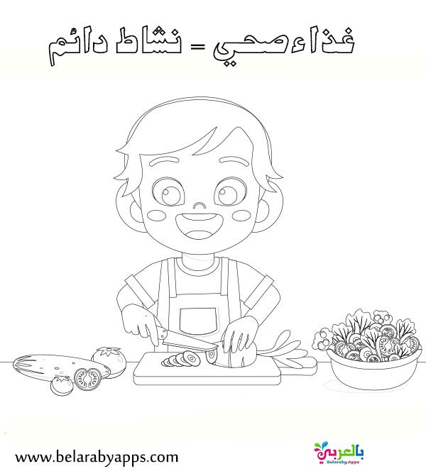 مطويات رسومات الغذاء الصحي والغير صحي للاطفال