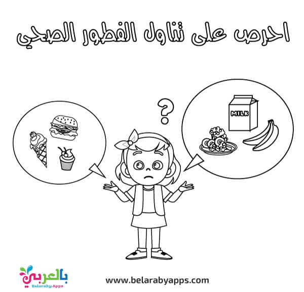 الغذاء الصحي والغير صحي لرياض الاطفال