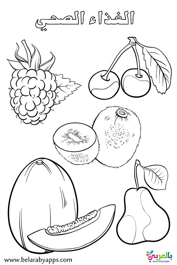 رسم اكل صحي للاطفال نشاط مدرسي للتلوين