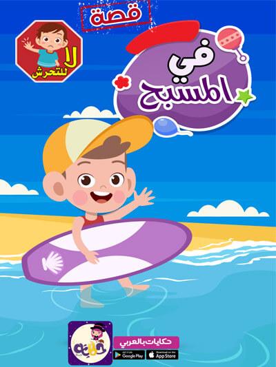 قصة في المسبح من قصص حماية الذات