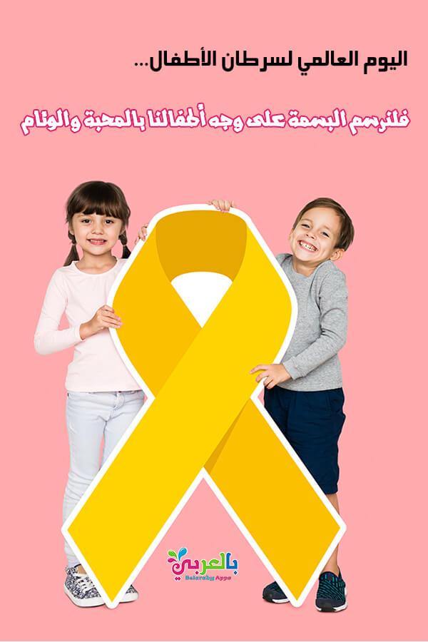 عبارات تشجيعية لاطفال السرطان - سرطان الاطفال