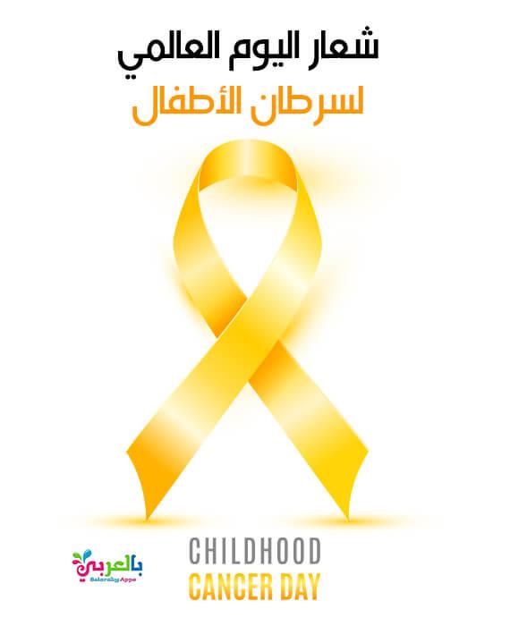 شعار اليوم العالمي لسرطان الاطفال 2020