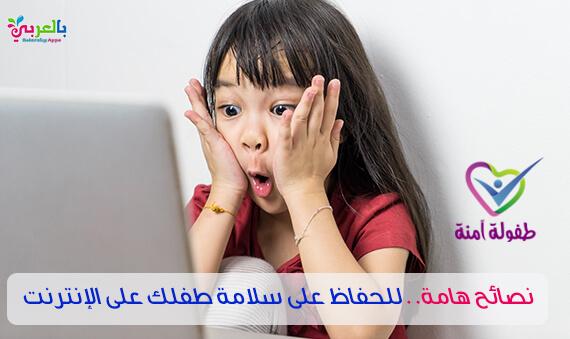 نصائح هامة.. الحفاظ على سلامة الأطفال على الإنترنت