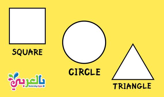- shapes worksheets for preschool تمارين على الاشكال الهندسية للاطفال - تعليم الاشكال بالانجليزية