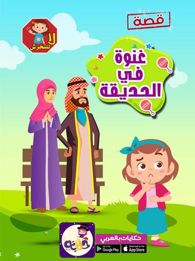 قصص مصورة للاطفال عن حماية الذات قصة غالي في المصعد