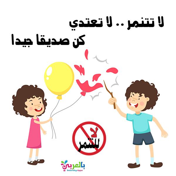 عبارات عن التنمر .. لافتات ارشاديه عن التنمر المدرسي
