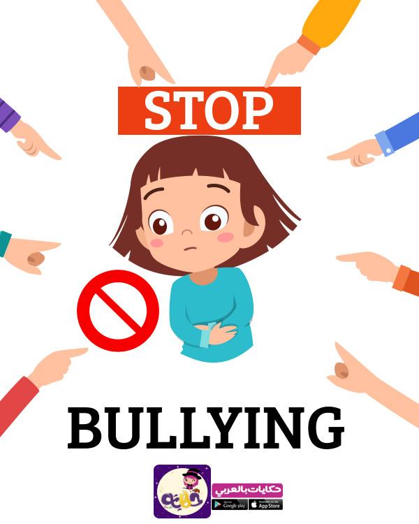 موضوع عن التنمر بالانجليزي bullying in school