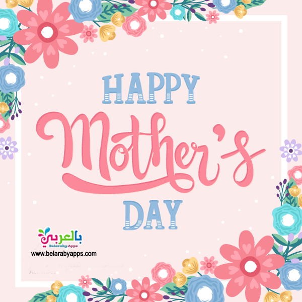 Free Mothers Day Cards Design 2020