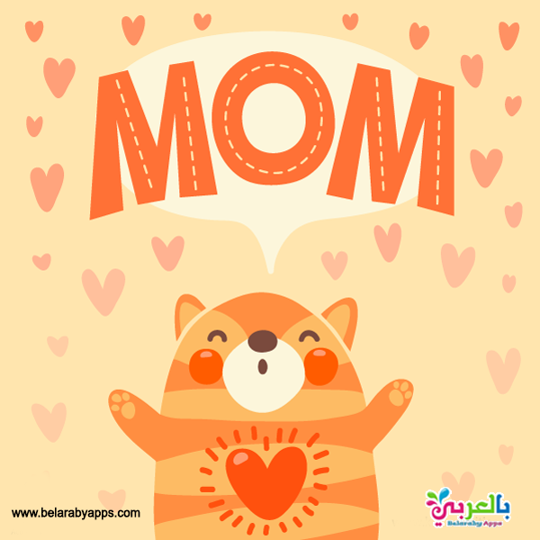 cute Mother's Day Greeting Cards - Best Mother's Day Greeting Cards