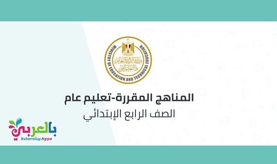 المناهج المقررة على الصف الرابع الابتدائي حتى ١٥ مارس ٢٠٢٠