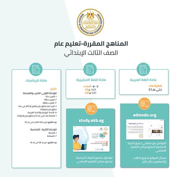 المناهج المقررة على الصف الثالث الابتدائي حتى ١٥ مارس ٢٠٢٠