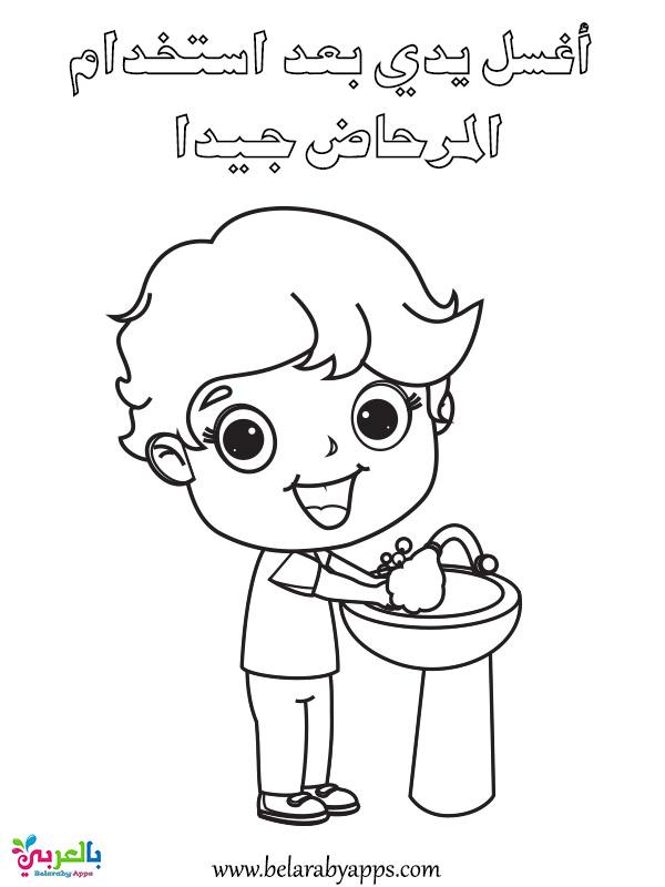 صور تعليم النظافة الشخصية للاطفال