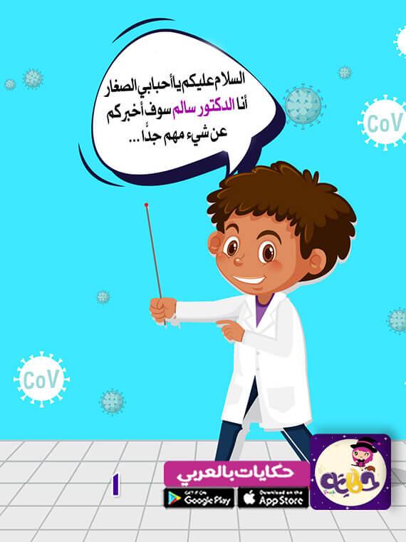 قصة للاطفال عن فيروس كورونا