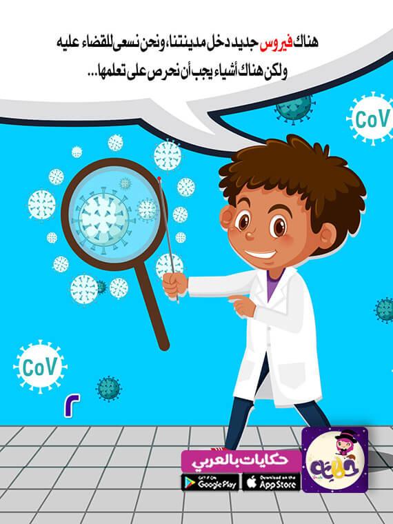 ابتعد عني يا فيروس .. قصة للاطفال عن فيروس كورونا