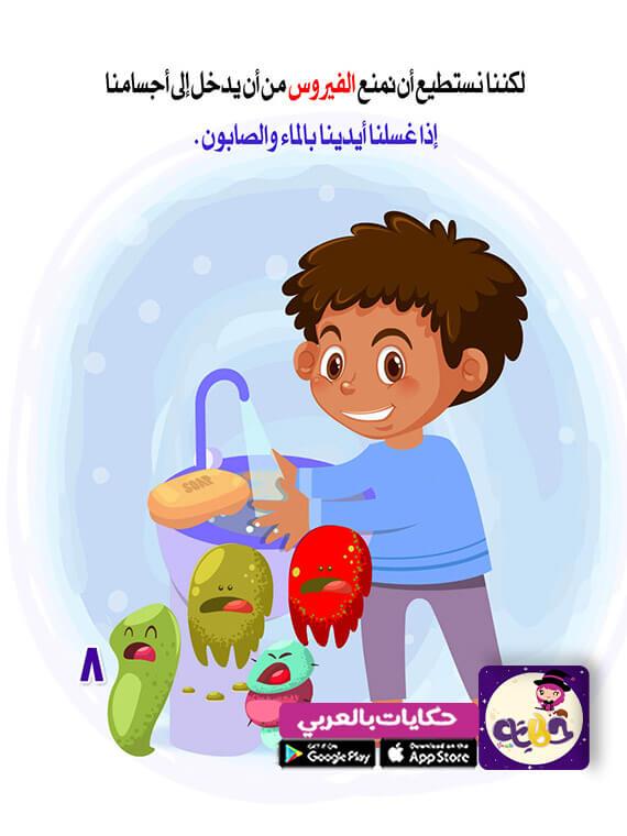 قصة للاطفال عن فيروس كورونا :: ابتعد عني يا فيروس