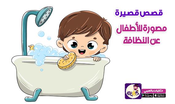 قصص قصيرة مصورة للاطفال عن النظافة