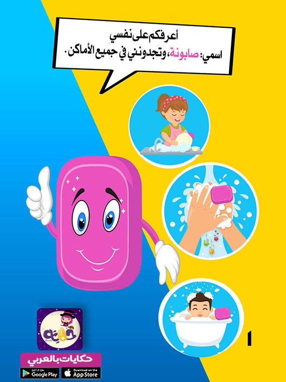 الصابونة والجرثومة .. قصة عن نظافة اليدين للأطفال بالصور