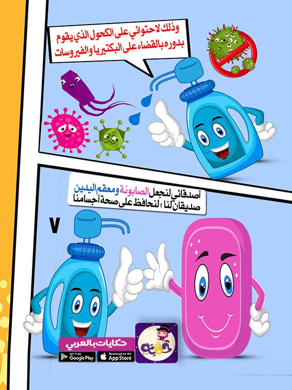 قصة عن نظافة اليدين للأطفال بالصور