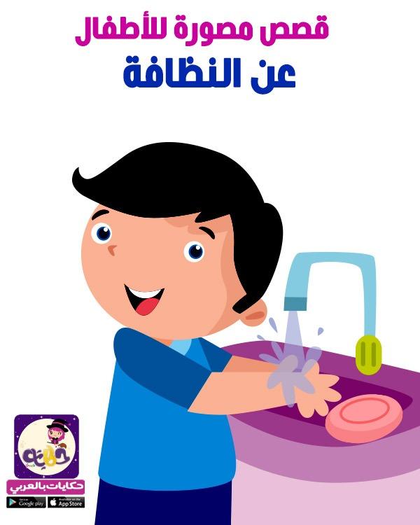 قصص قصيرة مصورة للأطفال عن النظافة الشخصية