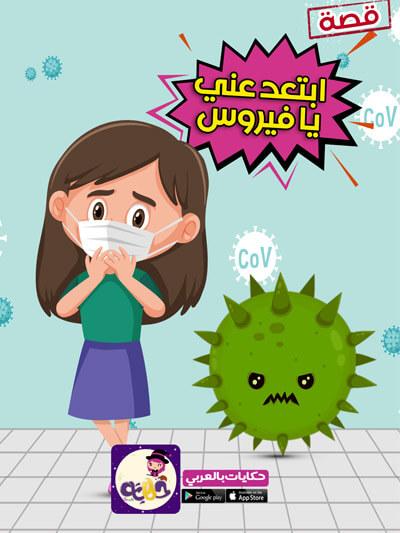ابتعد عني يا فيروس .. قصة لتوعية الاطفال من فيروس كورونا