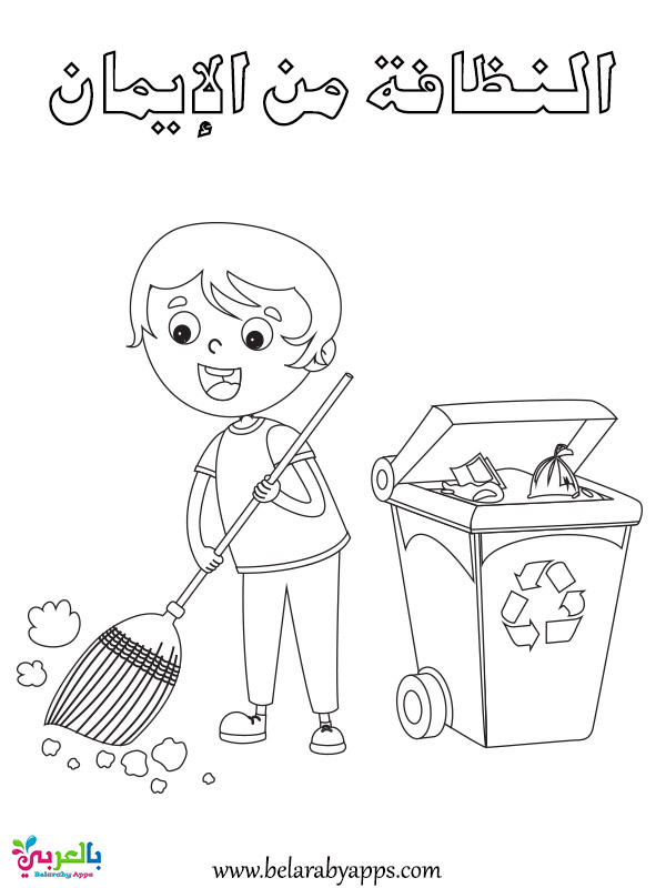 رسومات للتلوين عن النظافة الشخصية للاطفال