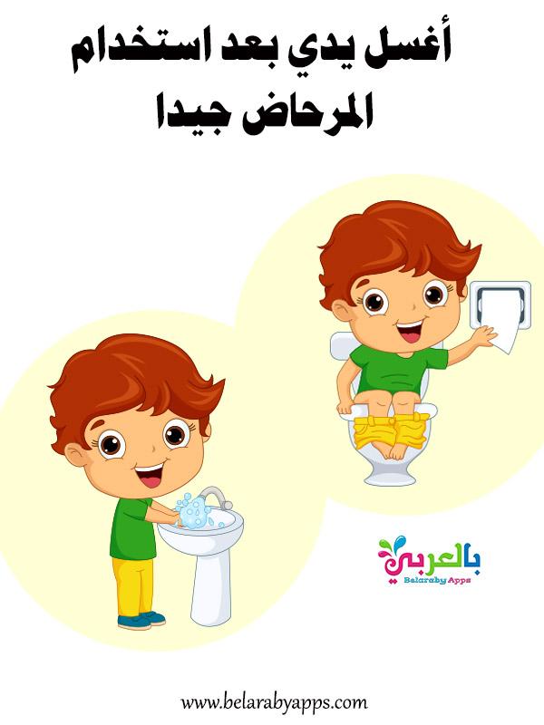 بطاقة تعليمية عن النظافة الشخصية لرياض الاطفال