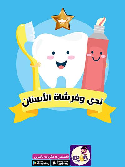 قصة عن نظافة الاسنان