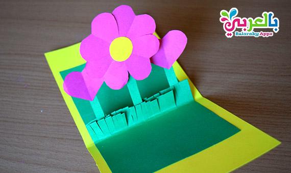اجمل فكرة كارت معايدة للمناسبات السعيدة .. بطاقات يوم الأم