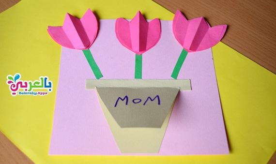 صنع بطاقة تهنئة جميلة للأم - Paper Flower Mothers Day Card - Crafts For Kids