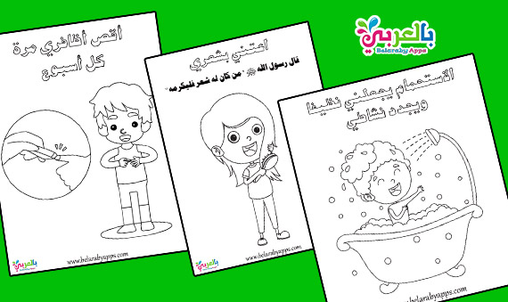 صور تعليم النظافة الشخصية للاطفال - اوراق عمل للتوين