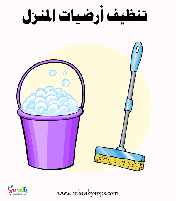 ادوات نظافة المنزل للأطفال