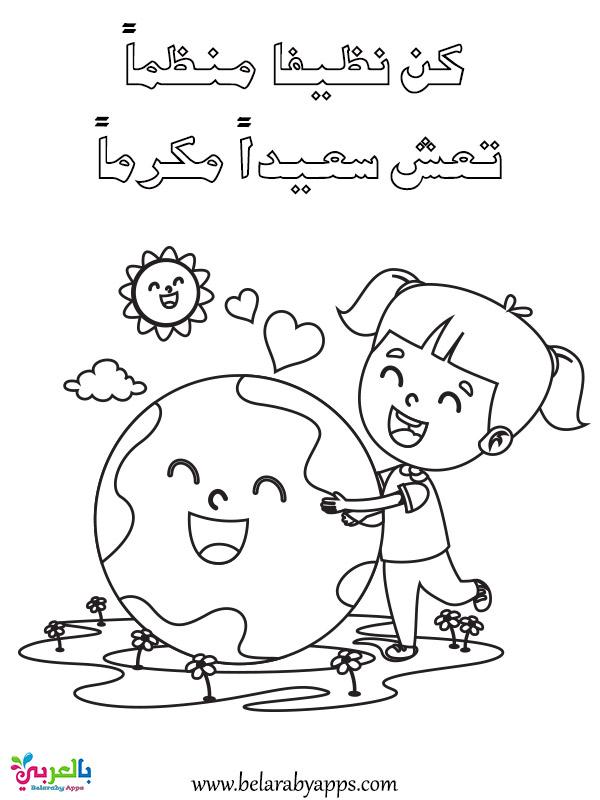 رسومات عن النظافة للتلوين للاطفال
