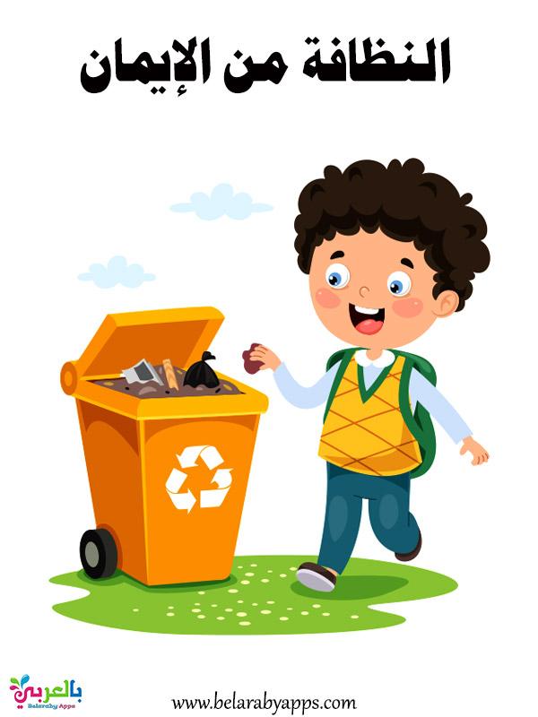بطاقات تعليم آداب النظافة الشخصية للأطفال