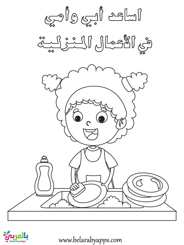 عبارات وكلمات عن النظافة الشخصية للاطفال للتلوين