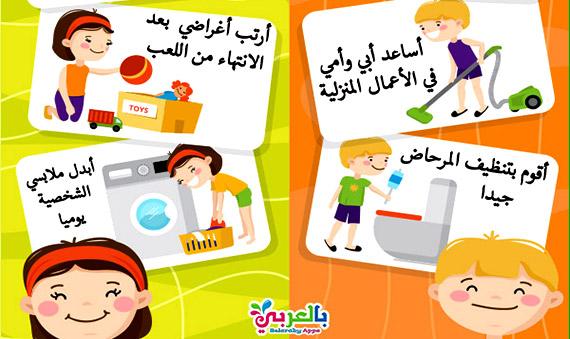 بطاقات ارشادية عن النظافة الشخصية للاطفال
