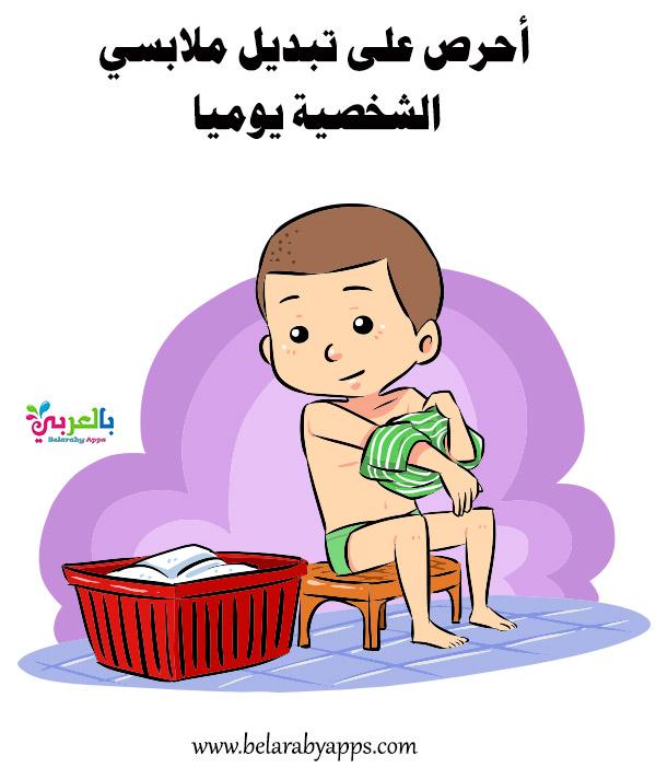 بطاقات تعليم آداب النظافة الشخصية للأطفال عبارات عن النظافة