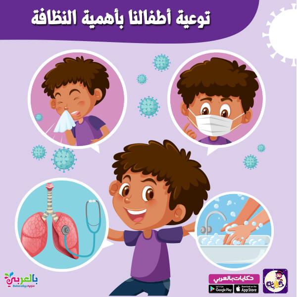 انفوجرافيك .. اهمية غسل اليدين للاطفال