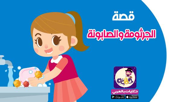 قصة قصيرة عن اهمية غسيل اليدين للاطفال .. الجرثومة والصابونة