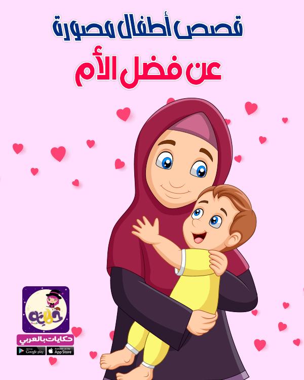 اجمل 7 قصص اطفال مصورة عن فضل الام