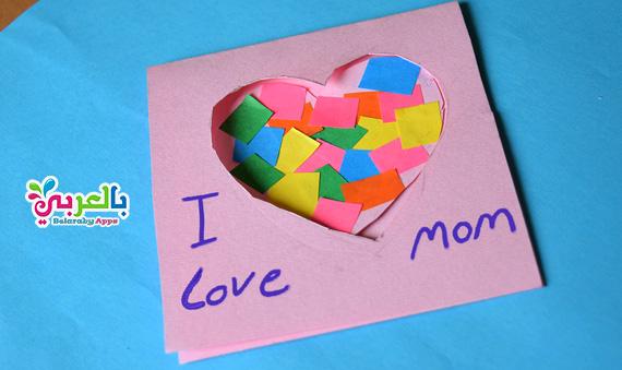 كيفية عمل بطاقة معايدة للأم من الورق .. كارت بالورق الملون - Mothers Day Cards For Kids