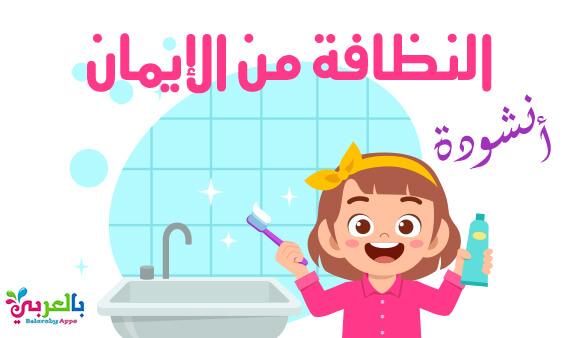 انشودة عن النظافة مكتوبة للاطفال