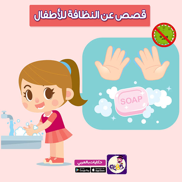 قصص مصورة عن النظافةللاطفال