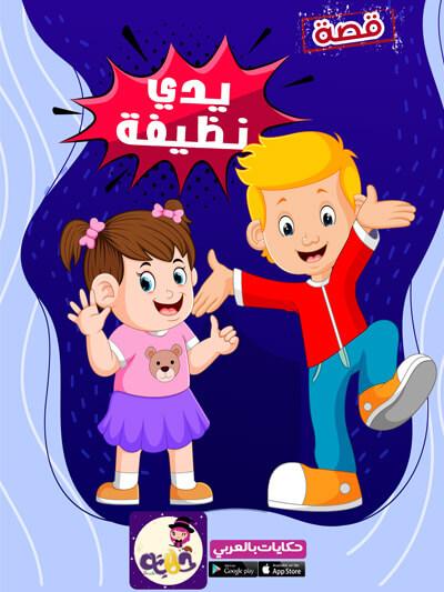 قصة يدي نظيفة لتعليم الاطفال النظافة - قصص تعليمية تربوية للاطفال 2021