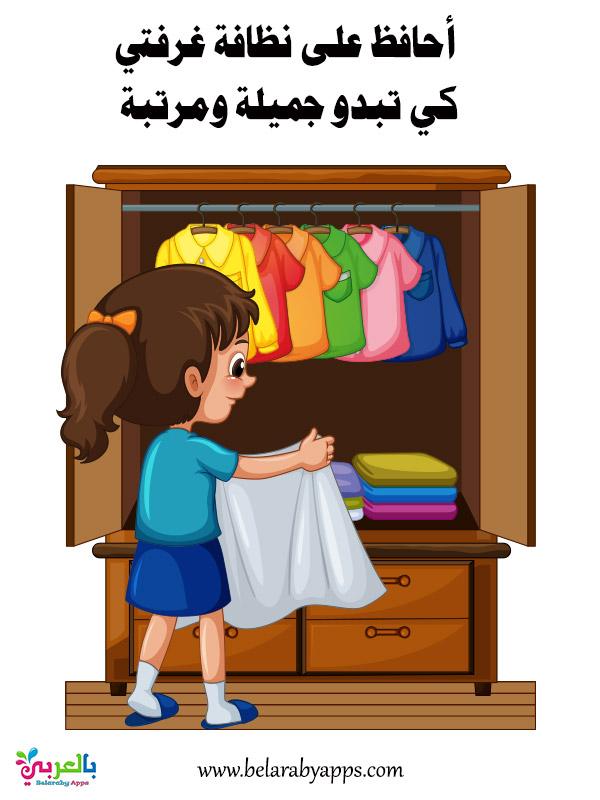 بطاقات تربوية عن النظافة