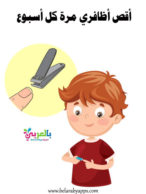 بطاقات تربوية عن النظافة الشخصية للاطفال