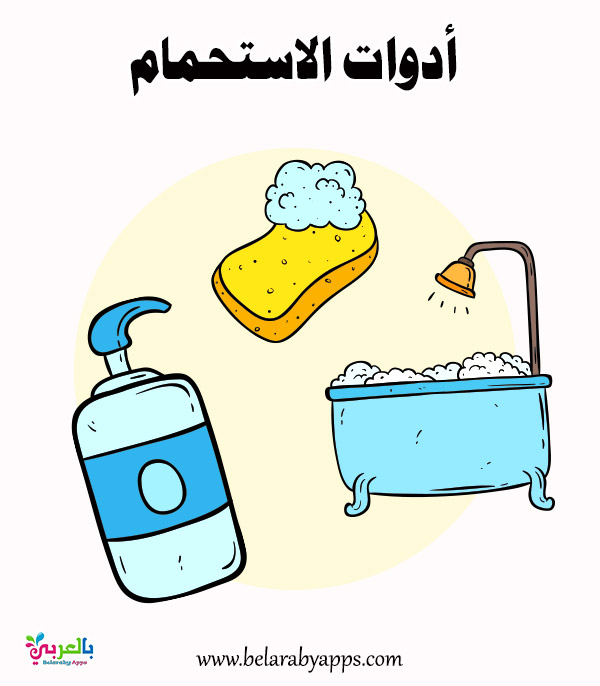 صور ادوات الاستحمام للاطفال