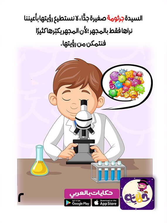 قصة قصيرة مصورة للاطفال عن النظافة وغسل اليدين