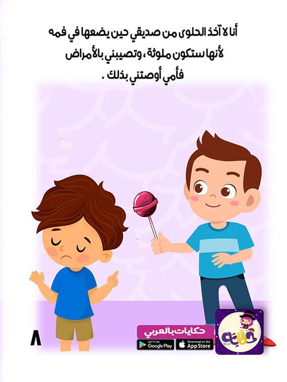 قصة قصيرة مصورة للاطفال عن النظافة وأهمية غسل اليدين