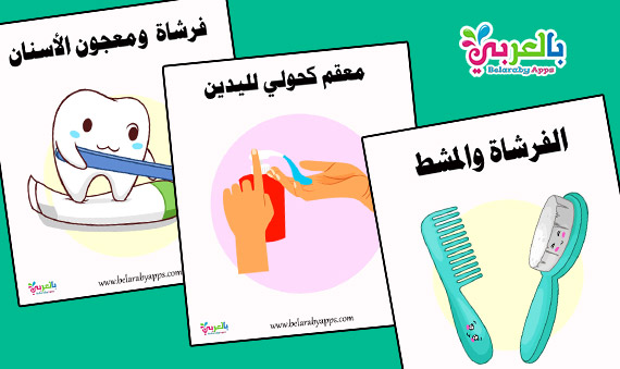 صور ادوات النظافة الشخصية للاطفال